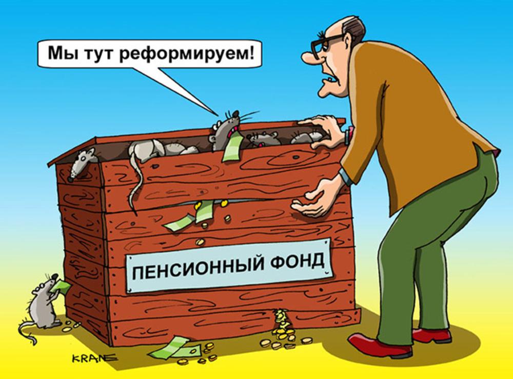 Пенсионный фонд россии смешные картинки, днем валентина друзьям